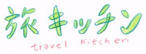たびキチホーム題材2013.10.26